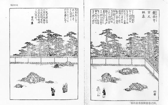 imagen de Japón pintada con 2 personas practicando Reiki Reiju